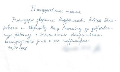blagodarnost-dvorniku-dobrov-62