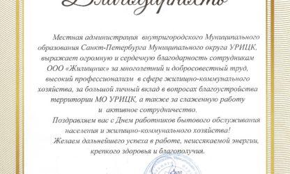 Благодарность от МО УРИЦК сотрудникам ООО Жилищник