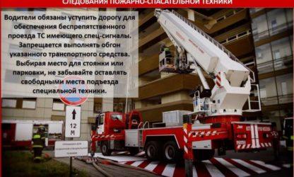 Не препятствуйте проезду пожарных машин